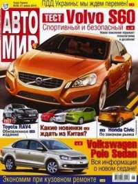 Magazine about cars