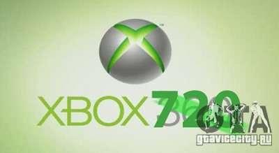 GTA 5 на предстоящей Xbox 720