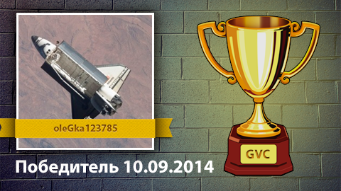 the Winner of the competition results on 10.09.2014