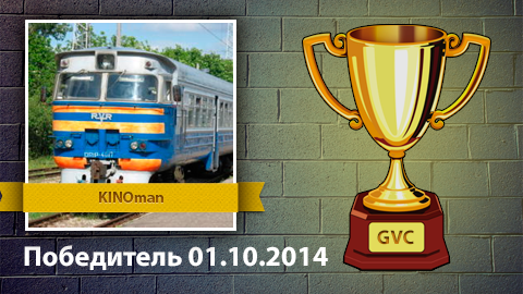 the Winner of the competition results on 01.10.2014