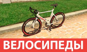 Велосипеды GTA 5