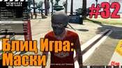 Прохождение миссии GTA 5 - Блиц-игра: Маски