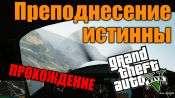 Прохождение миссии GTA 5 - Преподнесение истины