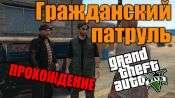 Прохождение миссии GTA 5 - Гражданский патруль