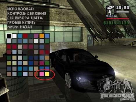 Carcols.DAT.Изменение цветов авто.