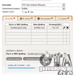 Инструкция по добавлению модификаций: В IMG