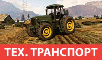 Технологический транспорт GTA 5