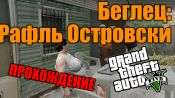 Прохождение миссии GTA 5 - Беглец: Ральф Островски