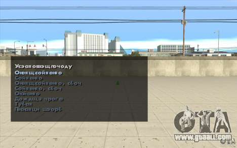 The features in the game for GTA San Andreas third screenshot