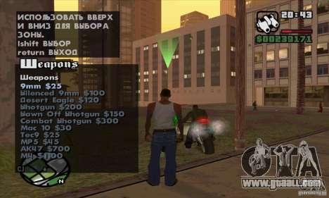 Gun Seller for GTA San Andreas sixth screenshot