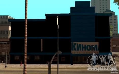 Cinema Kinomaks. for GTA San Andreas