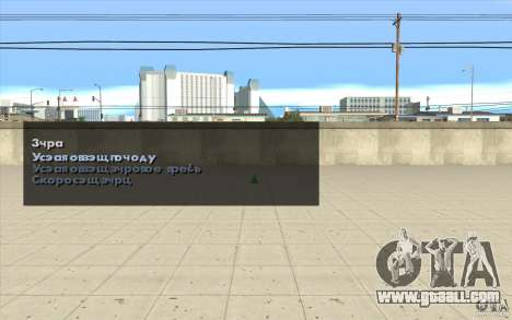 The features in the game for GTA San Andreas second screenshot