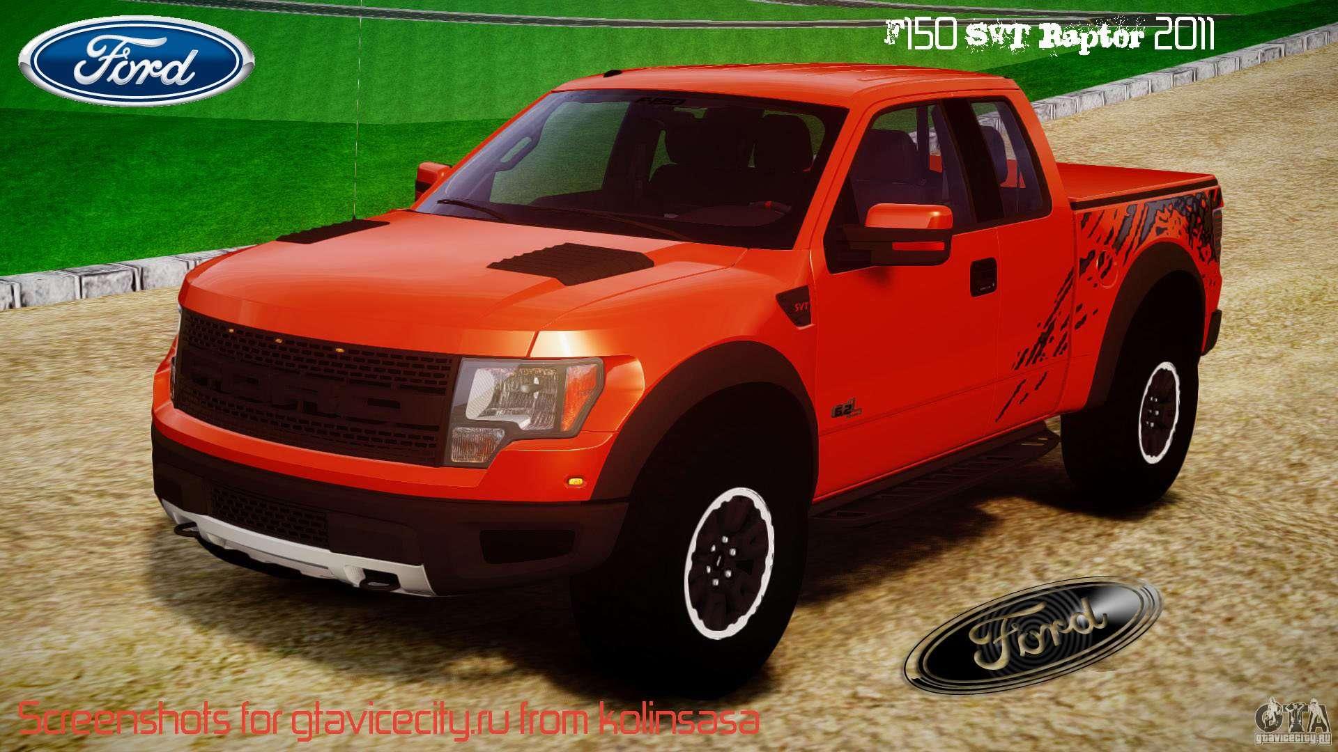 2012 Ford F 150 Xlt >> Ford F150 SVT Raptor 2011 for GTA 4