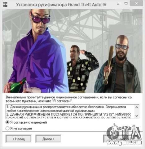 Crack for GTA 4 Steam for GTA 4 third screenshot