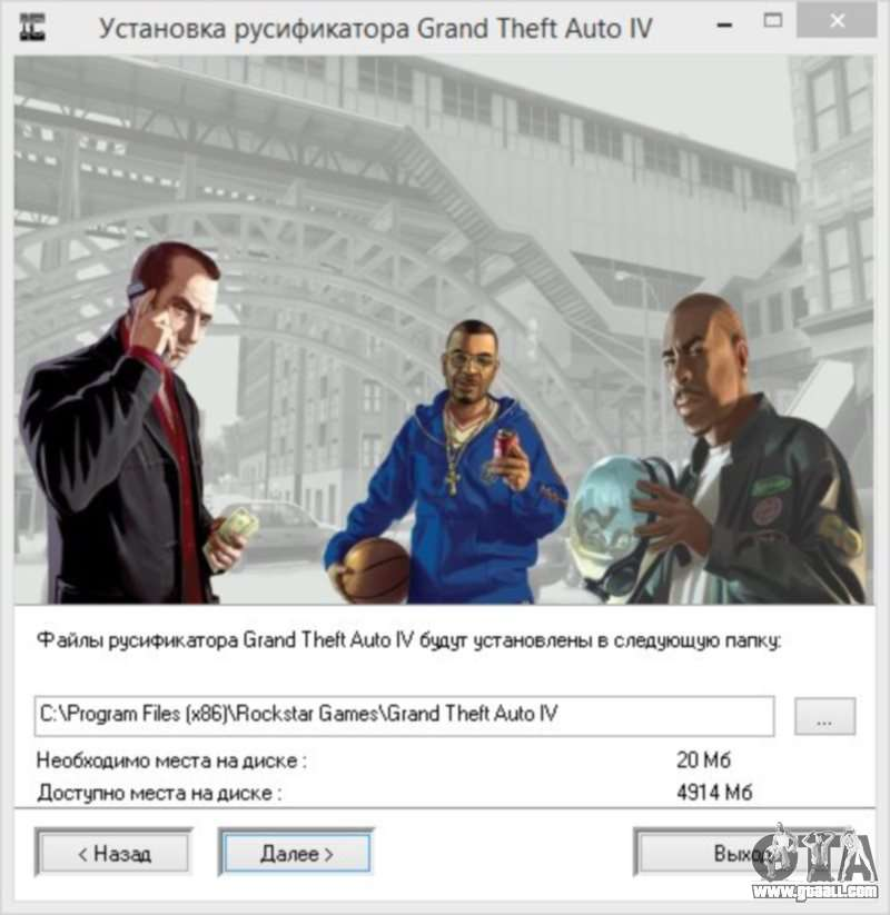 gta iv pc crack offline activation