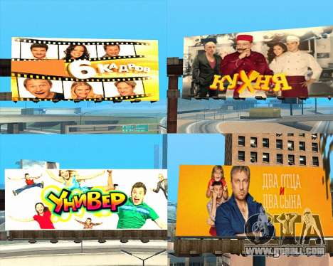 Replacement advertising (banners) for GTA San Andreas seventh screenshot