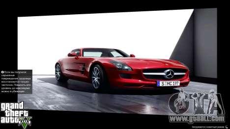 GTA 5 Supercars Loading Screens fourth screenshot