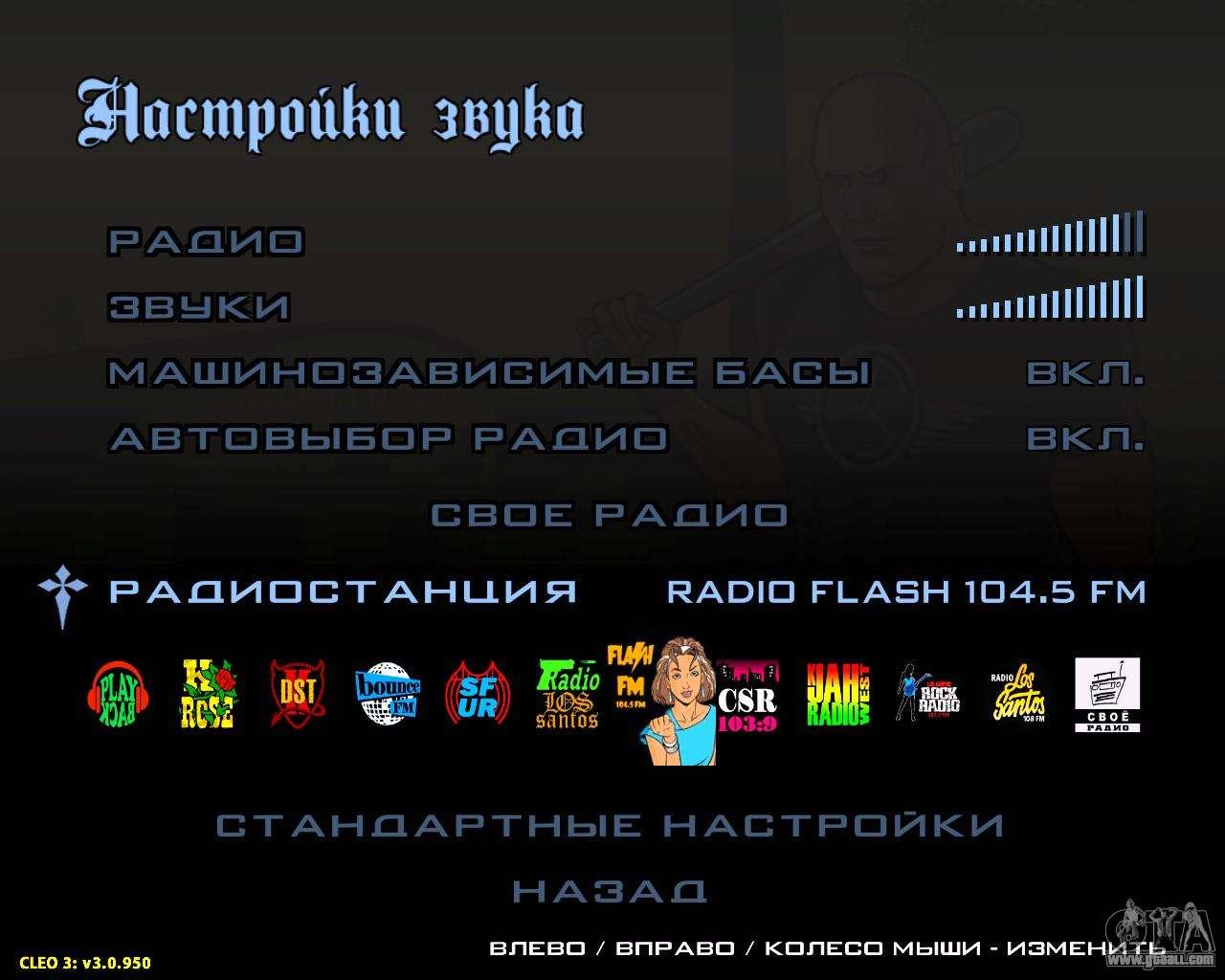 Stalingrad Radio for GTA San Andreas