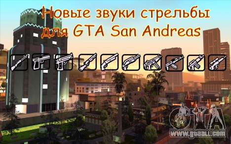 New firing sounds for GTA San Andreas