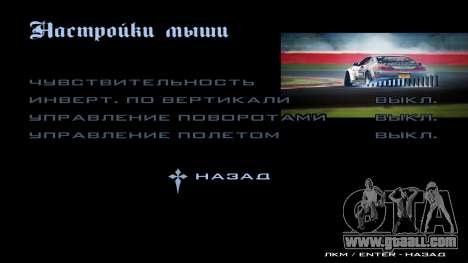 New menu for GTA San Andreas seventh screenshot