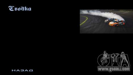 New menu for GTA San Andreas third screenshot