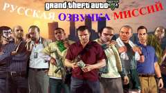 Russian voice for GTA 5